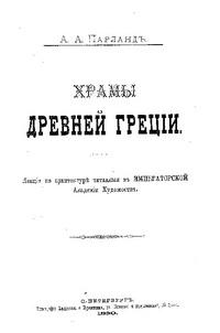 Храмы древней Греции (Лекции по архитектуре, читанные в Императорской Академии Художеств)