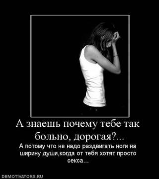 Рис. 7346, добавлен 10.8.2012.  Похожие темы: и демотиватор почему нет девушки.