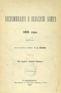 Воспоминания о Польской войне 1831 года