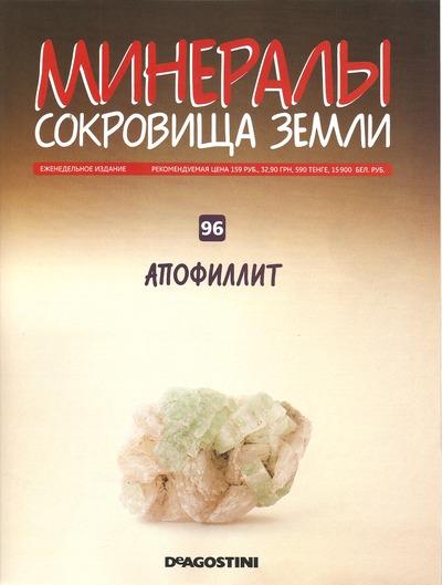 Минералы №96 Апофиллит фото, обсуждение