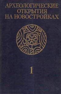 Археологические открытия на новостройках (Выпуск 1) Древности Северного Кавказа