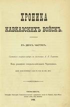 Хроника кавказских войск (Часть 1-2)