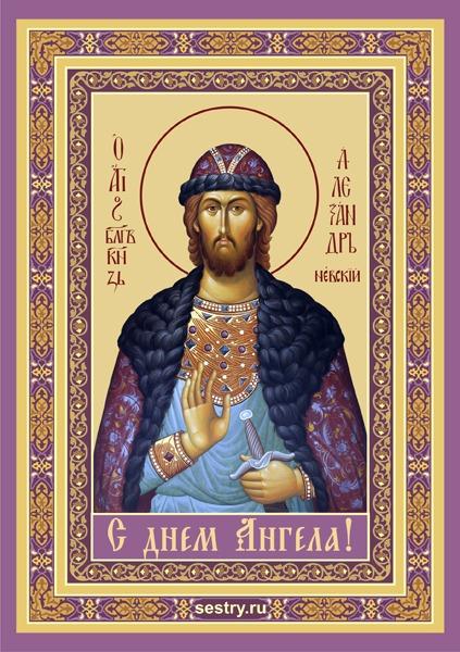 Александр именная открытка 94