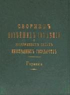 Сборник новейших сведений о вооруженных силах иностранных государств (Германия)