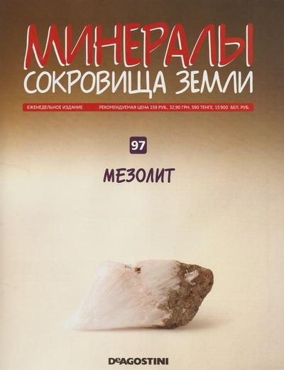 Минералы №97 Мезолит фото, обсуждение