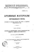 Архивные материалы Муравьевского музея, относящиеся к польскому восстанию 1863-1864 гг. в пределах Северо-Западного края  (Часть 1-2)