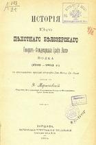 История 13-го Пехотного Белозерского генерал-фельдмаршала графа Ласси полка (1708-1893 г.)