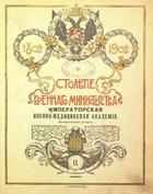 Столетие военного министерства 1802-1902 (Том 9. Часть 1-2) Императорская военно-медицинская (медико-хирургическая) академия
