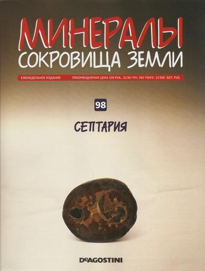 Минералы №98 Септария фото, обсуждение