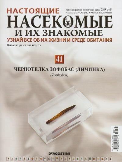 Насекомые №41 Чернотелка зофобас (личинка) (Zophobas) фото, обсуждение