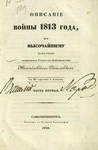 Описание войны 1813 года (Часть 1-2)