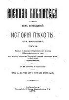История пехоты (Том 1) (Военная библиотека. Том-15)