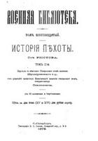 История пехоты (Том 2) (Военная библиотека. Том-16)
