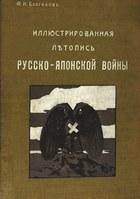 Иллюстрированная летопись Русско-японской войны (Выпуск 10-21)