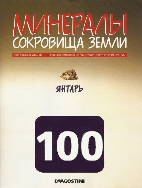 Минералы №100 Янтарь фото, обсуждение