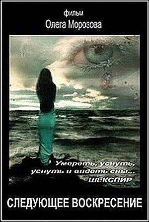 Следующее воскресение [2008 | DVDRip] › Торрент