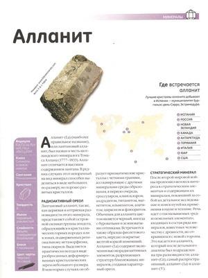 Минералы №101 Ангидрит фото, обсуждение