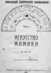 Энциклопедия сценическаго самообразования (Том 1) Искусство мимики