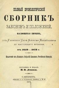 Полный хронологический сборник законов и положений, касающихся евреев