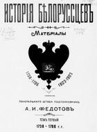 История белорусcцев (Том 1) 1738-1796 г.г.  (Материалы по истории Белорусского гусарского полка)
