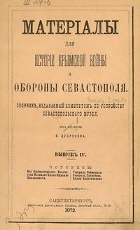 Материалы для истории Крымской войны и обороны Севастополя (Вып. 5)