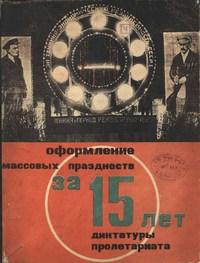 Оформление массовых празднеств за 15 лет диктатуры пролетариата