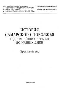 История Самарского Поволжья с древнейших времен до наших дней (Бронзовый век)