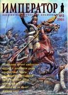 Император № 2 2001 (Военно-исторический альманах)