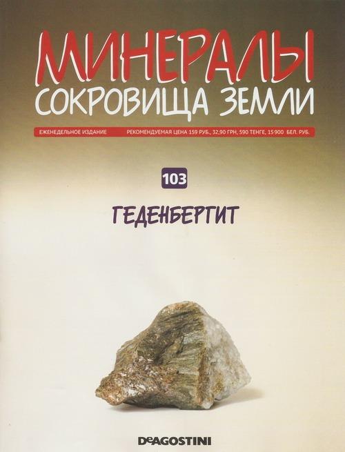 Минералы №103 Геденбергит фото, обсуждение