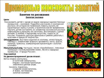 Хохломская роспись 14 стр