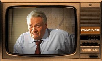 Комсомольская правда комментирует вечерний эфир НТВ, посвящённый Ельцину (ВИДЕО)