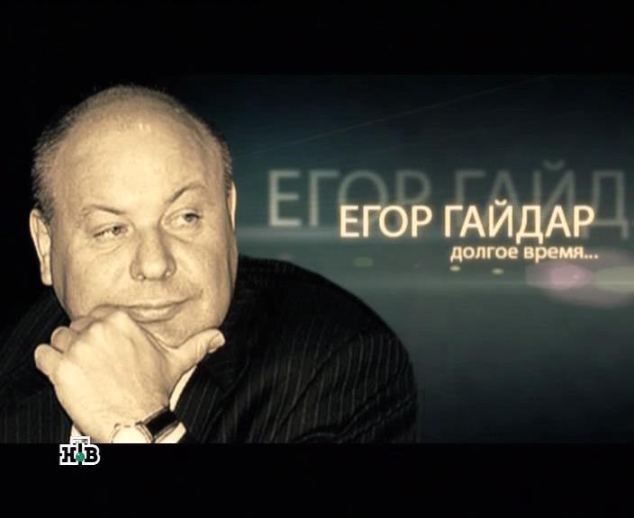 Егор Гайдар. Долгое Время