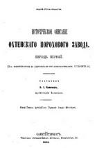 Историческое описание Охтенского порохового завода (Период 1-2)