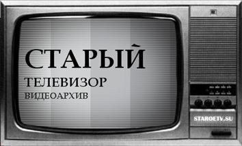 «Старому телевизору» - 10 лет