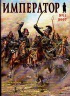 Император №11 2007 (Военно-исторический альманах)