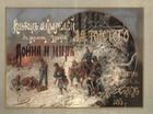 Альбом акварелей к роману графа Л.Н. Толстого