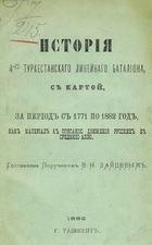 История 4-го Туркестанского линейного батальона, с картой, за период с 1771 по 1882 год, как материал к описанию движения русских в Среднюю Азию