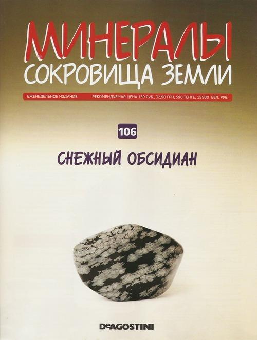 Минералы №106 Снежный обсидиан фото, обсуждение