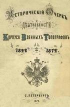 Исторический очерк деятельности Корпуса военных топографов, 1822-1872