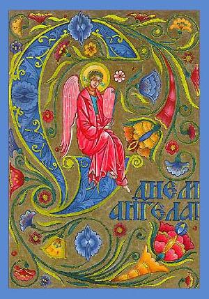 С днем ангела картинки