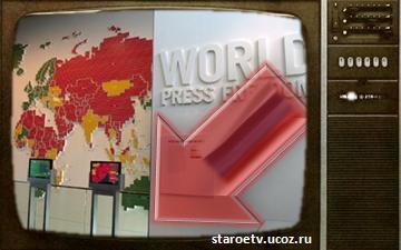 Свободы в Российских СМИ стало ещё меньше