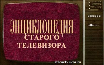 Энциклопедия старого телевизора