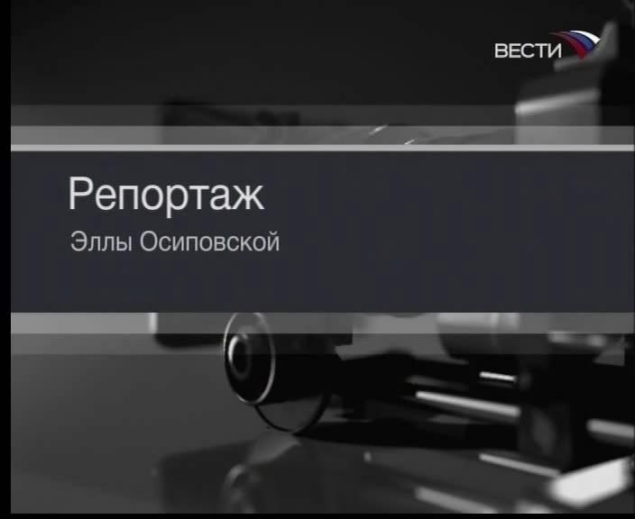 Репортаж А.Мамонтова. категория Кино, ТВ...