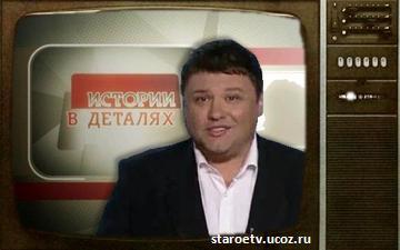 Закрыли «Истории в деталях» Сергея Майорова