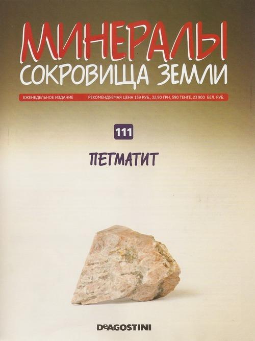 Минералы №111 Пегматит фото, обсуждение