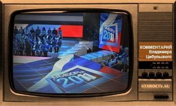 Комментарий Владимира Цибульского о телетрансляции дебатов 2011