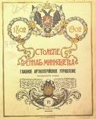 Столетие военного министерства 1802-1902 (Том 6. Часть 1. Кн.1) Главное артиллерийское управление