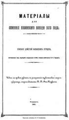 Материалы для описания Хивинского похода 1873 года (том 1-3)
