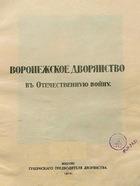 Воронежское дворянство в Отечественную войну (1812 года)