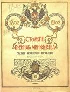 Столетие военного министерства 1802-1902 (Том 7. Часть 1. Кн.1-3) Главное инженерное управление